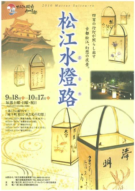 Img-松江水燈路